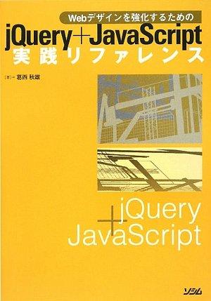 jQuery+JavaScript実践リファレンス―Webデザインを強化するためのの詳細を見る