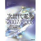 次世代電池2007/2008