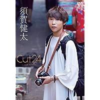 Cut24/須賀健太