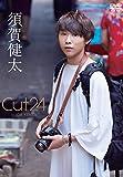 須賀健太 Cut24[DVD]