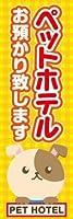 のぼり旗スタジオ のぼり旗 ペットホテル004 大サイズ H2700mm×W900mm