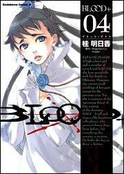 BLOOD+ (04) (角川コミックス・エース (KCA121-5))の詳細を見る