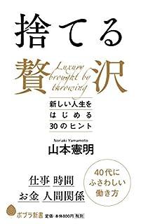 捨てる贅沢 新しい人生をはじめる30のヒント山本 憲明  (著) 【ブックレビュー】