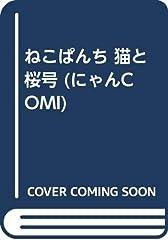 ねこぱんち 猫と桜号 (にゃんCOMI)