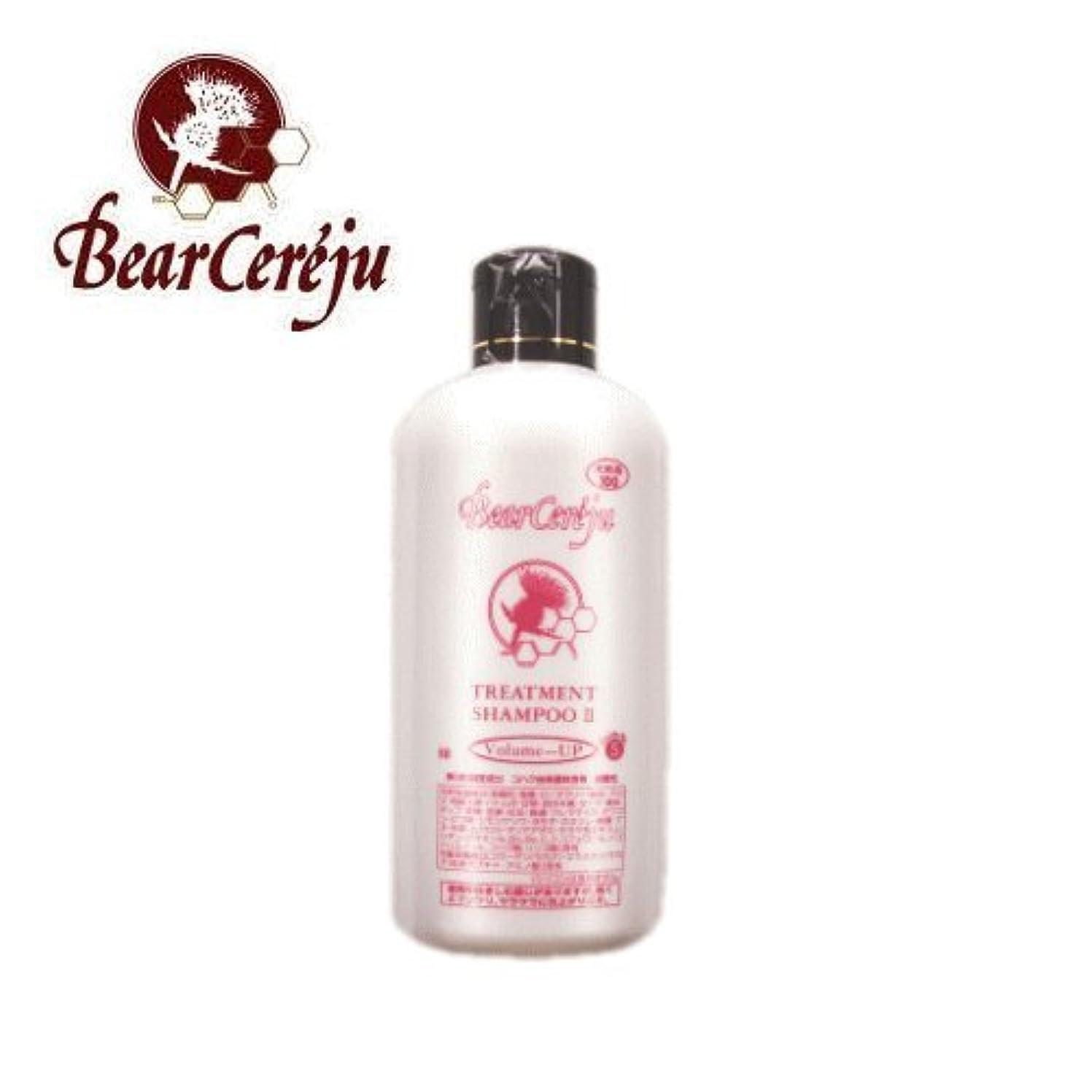 Bear Cereju/ベルセレージュ トリートメントシャンプー2 ボリューム-UP 350ml 美容 ヘアケア ノンシリコン