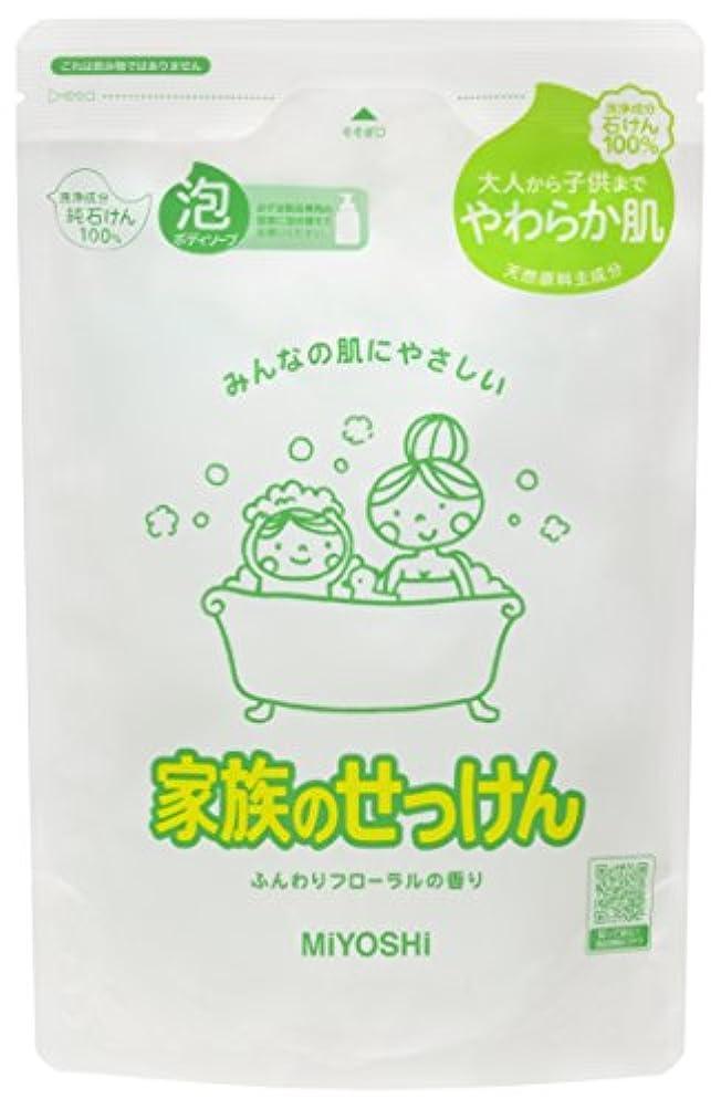 洗剤測定可能租界ミヨシ 家族のせっけん 泡のボディソープ 詰替 550ml