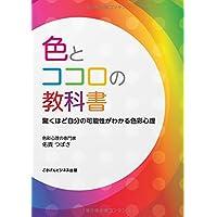 色とココロの教科書 驚くほど自分の可能性がわかる色彩心理