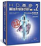 HD革命 / Win Protector Ver.2 Pro ライセンスパック 5ユーザー
