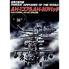 AHー1コブラ,AHー64アパッチ (世界の傑作機 NO.)