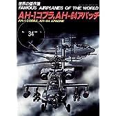 世界の傑作機 No.34 AHー1コブラ,AHー64アパッチ