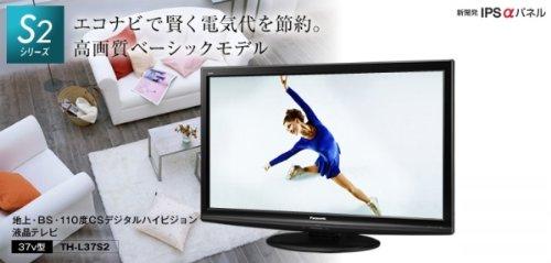 パナソニック 37V型 液晶 テレビ VIERA TH-L37S2 フルハイビジョン