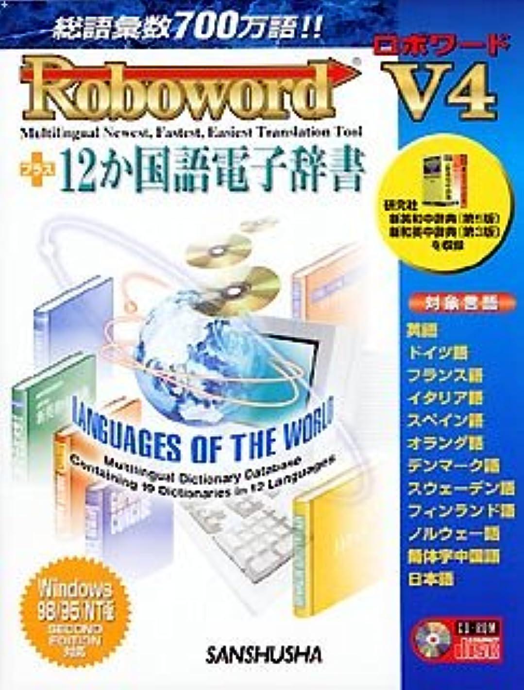 突き刺す素子美容師ロボワード V4 + 12か国語電子辞書