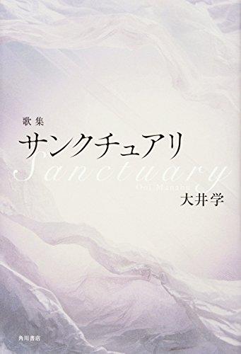 歌集 サンクチュアリ (新かりん百番 86)