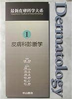 皮膚科診断学 (最新皮膚科学大系)