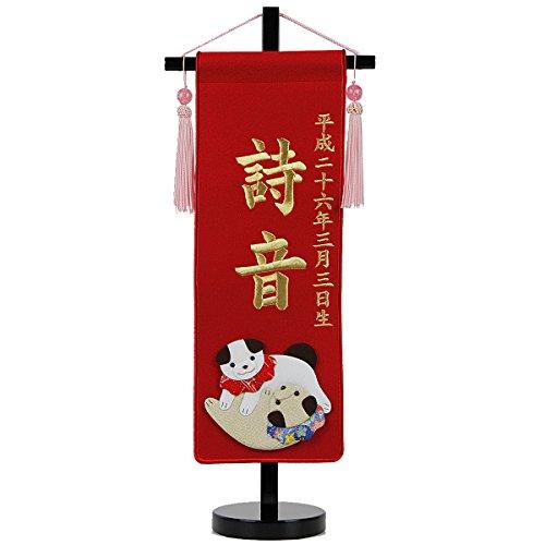 名前旗 戌年(いぬ年) 金糸刺繍 雛人形 ひな人形...