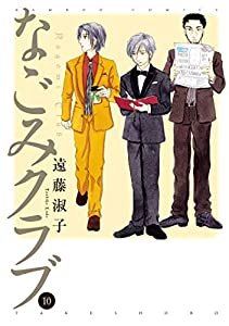 なごみクラブ (10) (バンブーコミックス)