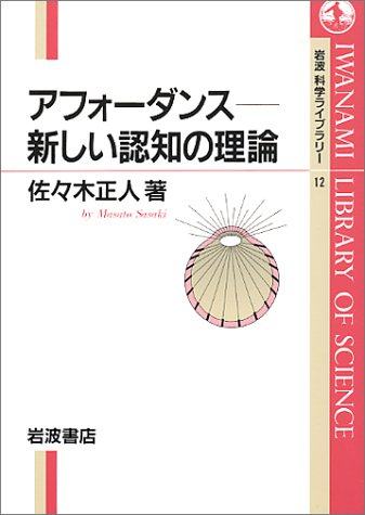 アフォーダンス-新しい認知の理論 (岩波科学ライブラリー (12))の詳細を見る