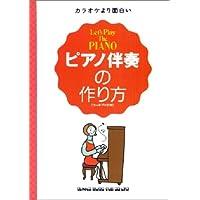 ピアノ伴奏の作り方 (YG books)