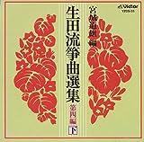 生田流箏曲選集 第四編(下)