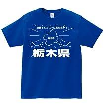 殺伐としたスレに鳥取県が 半袖Tシャツ ブルーL