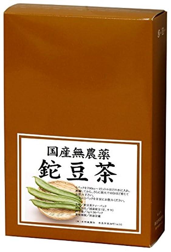 ストレージ事業内容プレゼン自然健康社 国産なた豆茶 7g×30パック 煮出し用ティーバッグ