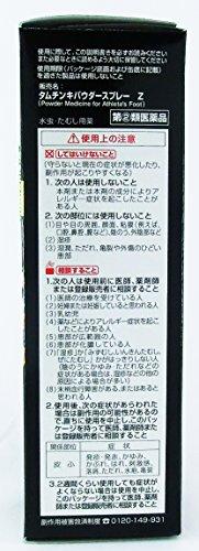 【指定第2類医薬品】タムチンキパウダースプレーZ 70g ※セルフメディケーション税制対象商品