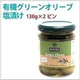 【有機グリーンオリーブ塩漬け 130g×2ビン】BIO(EU認証 有機農法)【送料込】