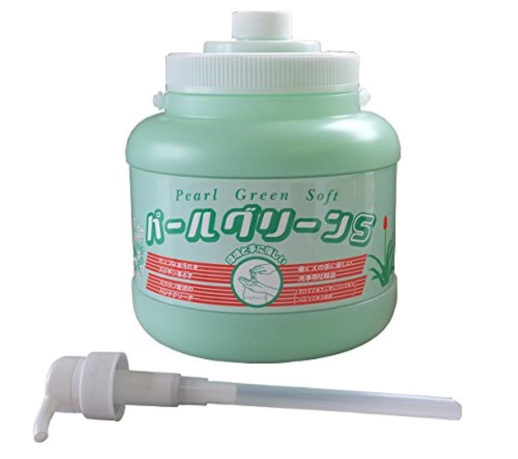 蓮肝機構手の油汚れを水なしで素早く落とす!環境を考えた手に優しいハンドクリーナー!パールグリーンS[ポンプ式]2.5kg×1本