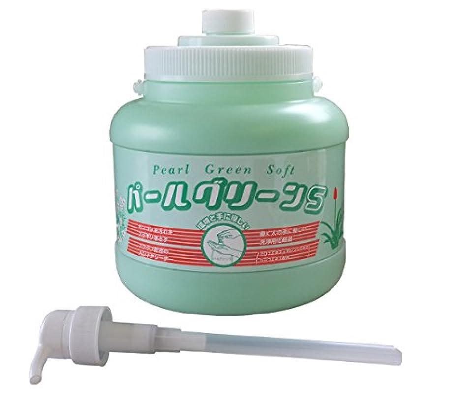手の油汚れを水なしで素早く落とす!環境を考えた手に優しいハンドクリーナー!パールグリーンS[ポンプ式]2.5kg×1本