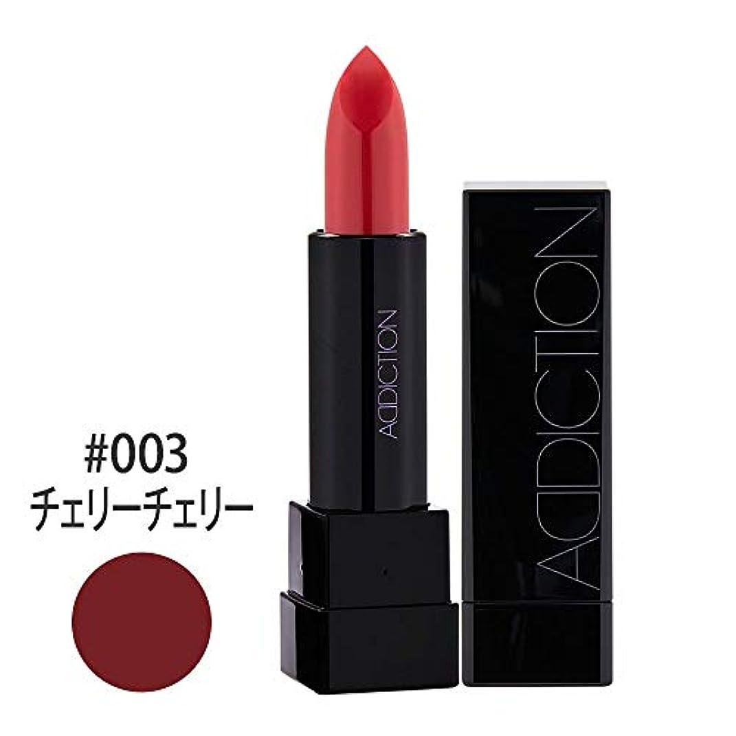 ファイナンス唇補充ADDICTION アディクション リップスティック シアー #003 Cherry Cherry 3.8g [並行輸入品]