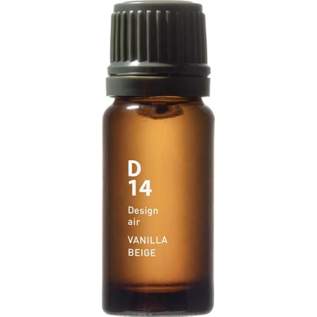 フロントツイン恥D14 VANILLA BEIGE Design air 10ml