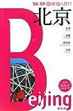 北京〈'08‐'09〉 (新個人旅行)