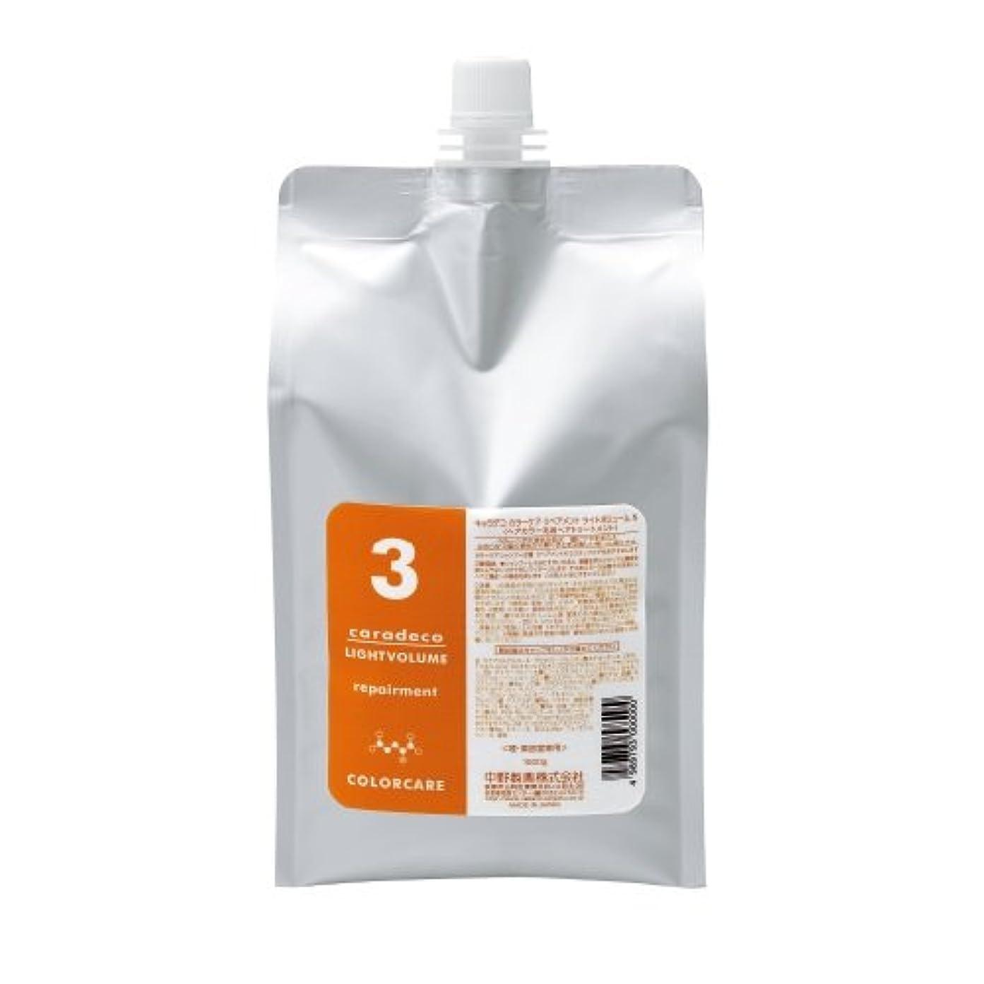石化する凍った野生中野製薬 キャラデコ カラーケア リペアメント ライトボリュームN 1500g