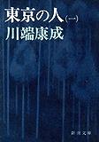 東京の人(第1)(新潮文庫)