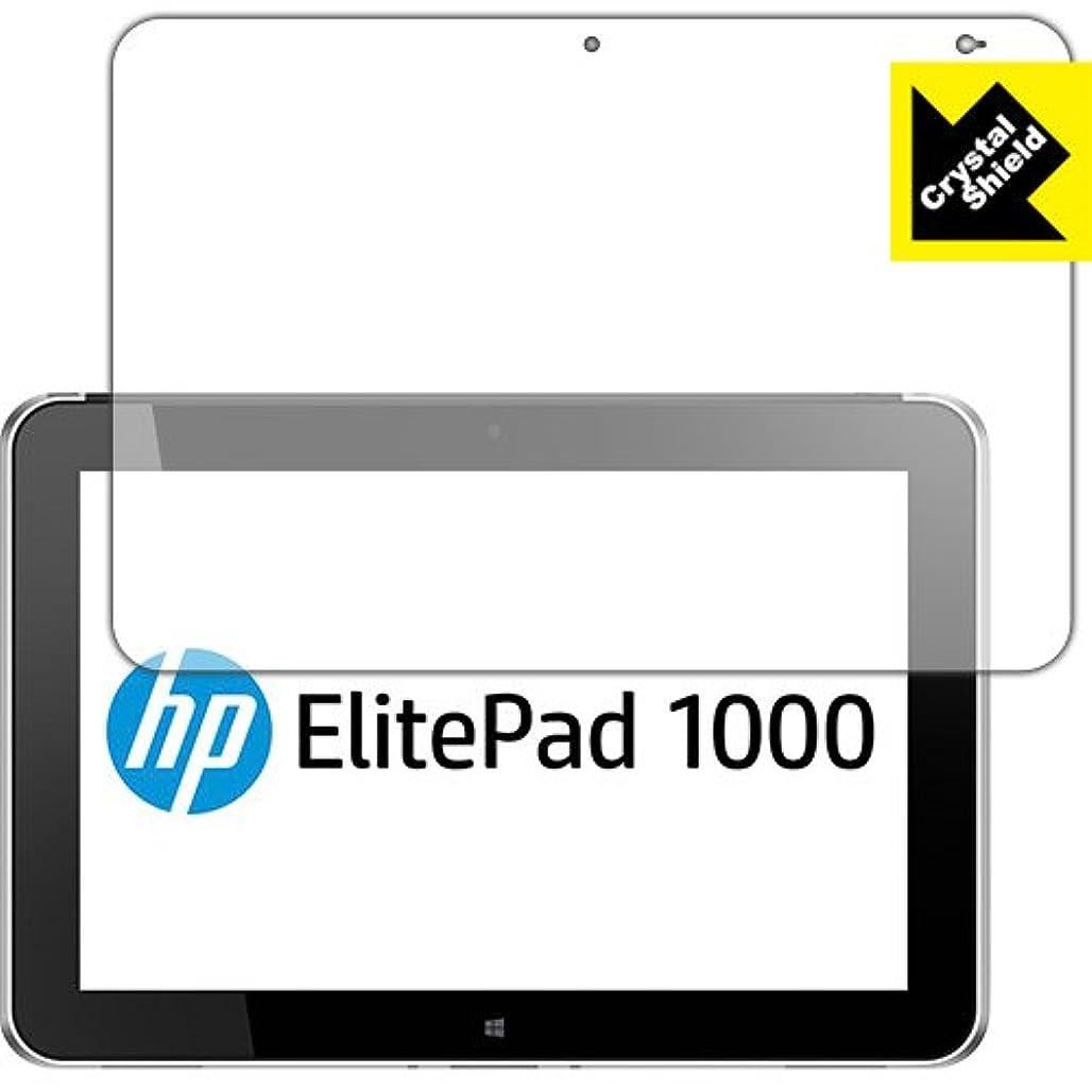 み測定可能延期する防気泡 フッ素防汚コート 光沢保護フィルム Crystal Shield ElitePad 1000 G2 日本製