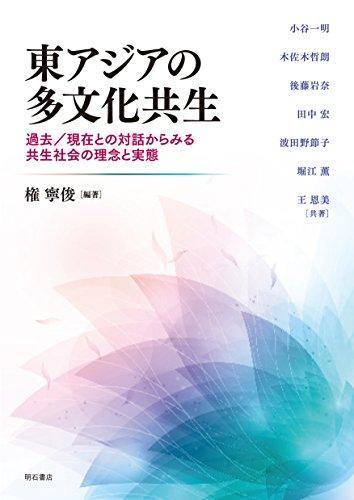 東アジアの多文化共生――過去/現在との対話からみる共生社会の理念と実態