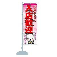 のぼり 入店歓迎 のぼり旗 サイズ選べます(スリム45x180cm 左チチ)