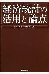 経済統計の活用と論点 単行本
