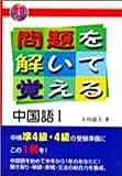 問題を解いて覚える中国語〈1〉