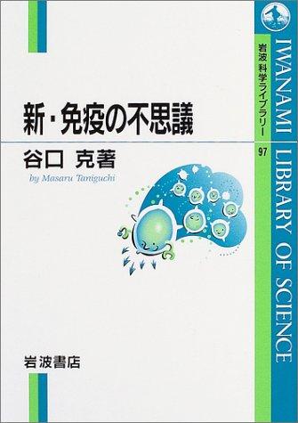 新・免疫の不思議 (岩波科学ライブラリー)の詳細を見る