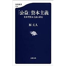 「公益」資本主義 (文春新書)
