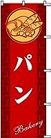 のぼり旗 パン S73297 600×1800mm 株式会社UMOGA