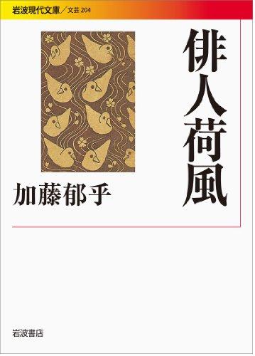 俳人荷風 (岩波現代文庫)の詳細を見る