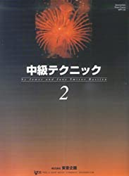 バスティン 中級テクニック 2 (日本語版)  WP112J