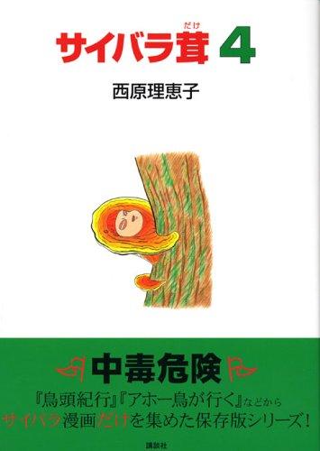 サイバラ茸4の詳細を見る