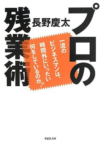 文庫 プロの残業術 (草思社文庫)の詳細を見る