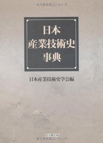 日本産業技術史事典の詳細を見る