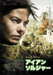 アイアン・ソルジャー DVD