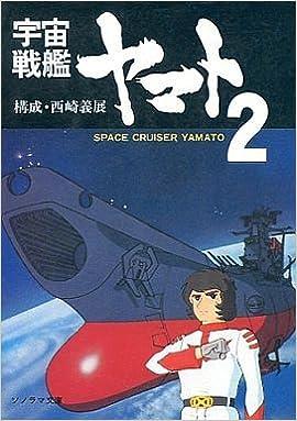 宇宙戦艦ヤマト 2 (ソノラマ文庫...