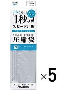 1秒で圧縮できる圧縮袋 PETAKO(ペタコ) Mサイズ 5枚セット